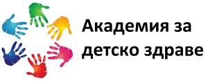 Академия за детско здраве