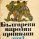 balgarski-prikazki