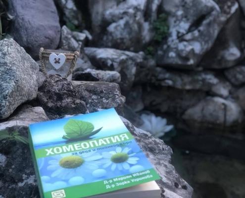 kniga-homeopatia