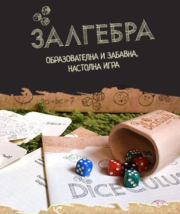 Efficiency games - Diceculus